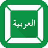 FAST Arabic Keyboard icon