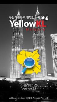 말레이시아 쿠알라룸푸르 한인업소록 옐로우케이엘 poster