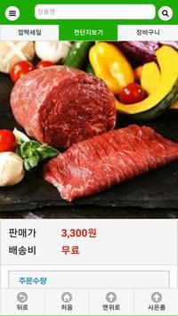 세계로 식자재 마트 구로점 - 서울 구로구 마트 할인 정보 apk screenshot