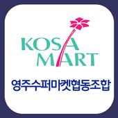 경북 영주 수퍼마켓협동조합 icon