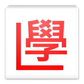 筆試通 icon