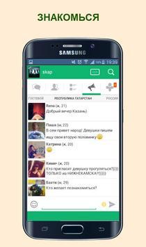 Друг вокруг apk screenshot