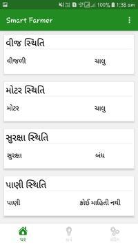 Smart Krushi screenshot 3
