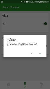 Smart Krushi screenshot 5