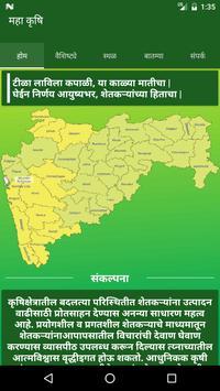 Maha krushi mahotsav screenshot 1