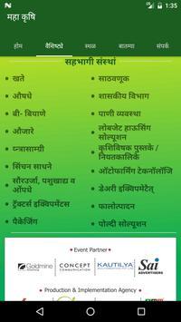 Maha krushi mahotsav screenshot 2