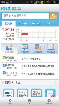 KRX 교육설문 apk screenshot