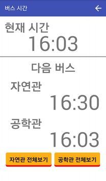 경성대 헬퍼 apk screenshot