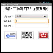 歸仁國中行動校務 icon