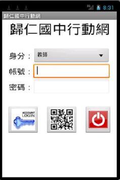 歸仁國中行動校務 apk screenshot