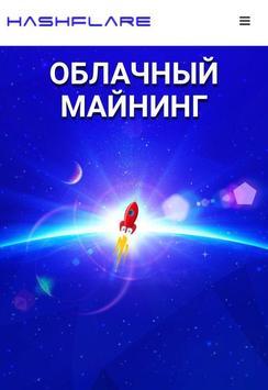 HF Cloud poster