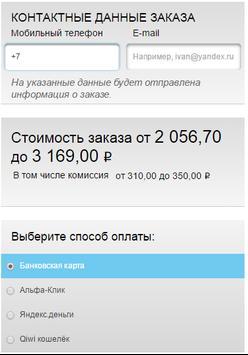 Билеты на поезд, купить железнодорожные билеты. apk screenshot
