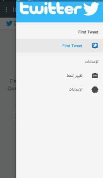 first Tweet apk screenshot