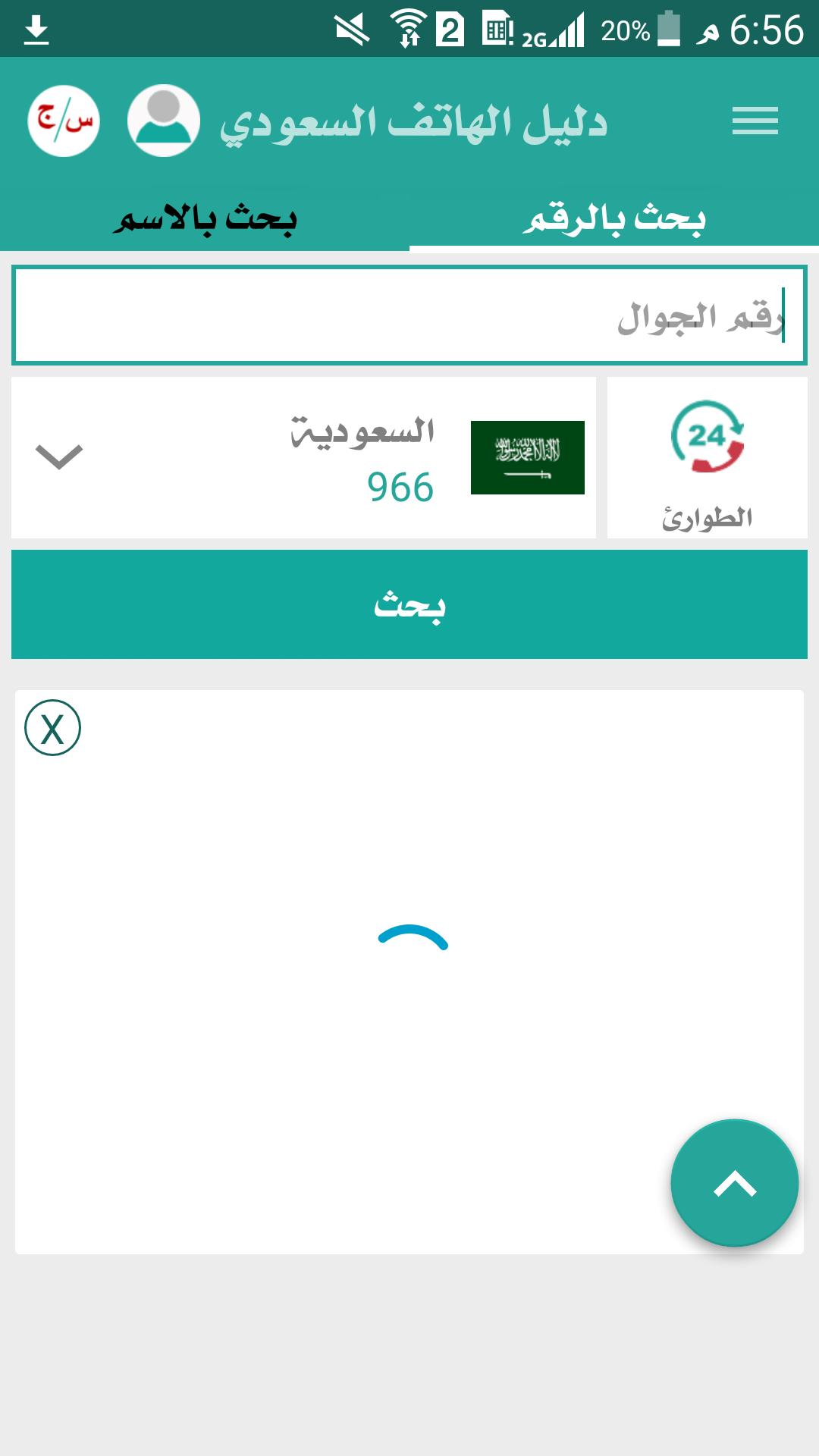 دليل الهاتف السعودي بحث بالاسم For Android Apk Download