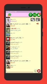 دردشة عيون السعودية screenshot 2