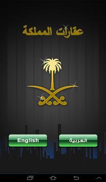 KSAEstate poster