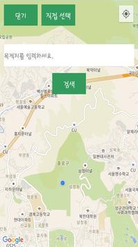 택시 사기 방지 - 택사방 apk screenshot