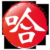 哈高雄 icon