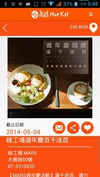 哈高雄 screenshot 2