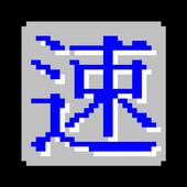真速成輸入法(電腦選字) icon