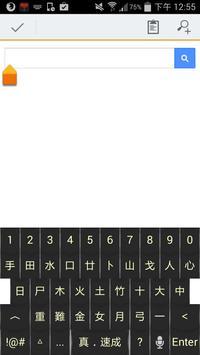 真速成輸入法(電腦選字) apk screenshot