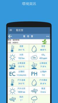 作物健康栽培-環境監控系統 screenshot 3