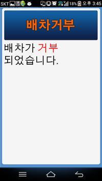 외출콜2 screenshot 2