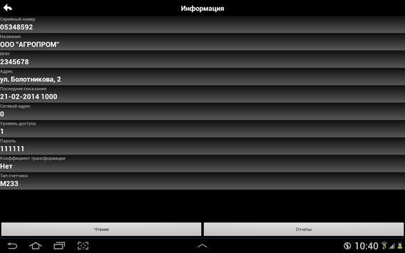 ES_XML80020 screenshot 1