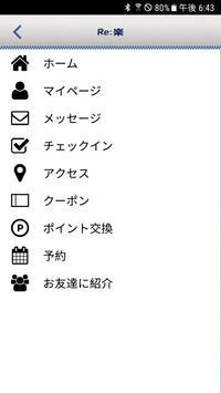 けんこうさぽーと Re:楽 apk screenshot