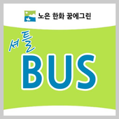 노은꿈에그린 셔틀버스 icon