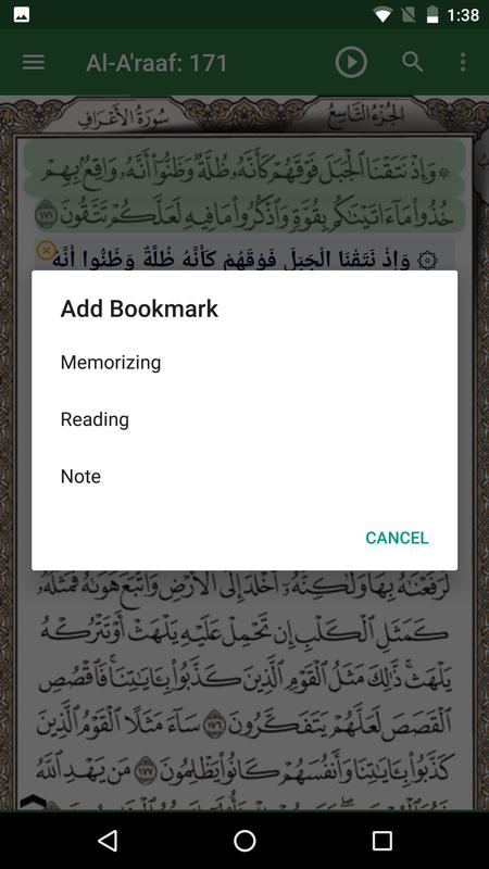 Ayat 2 al quran free download of android version | m. 1mobile. Com.