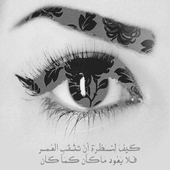دردشة لعيونك حبيبي icon