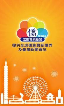 宏觀電視新聞(OCACMACTV NEWS)舊 poster
