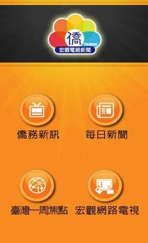 宏觀電視新聞(OCACMACTV NEWS)舊 screenshot 1