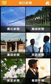 宏觀電視新聞(OCACMACTV NEWS)舊 screenshot 2