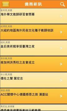 宏觀電視新聞(OCACMACTV NEWS)舊 screenshot 3
