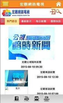 宏觀電視新聞(OCACMACTV NEWS)舊 screenshot 4