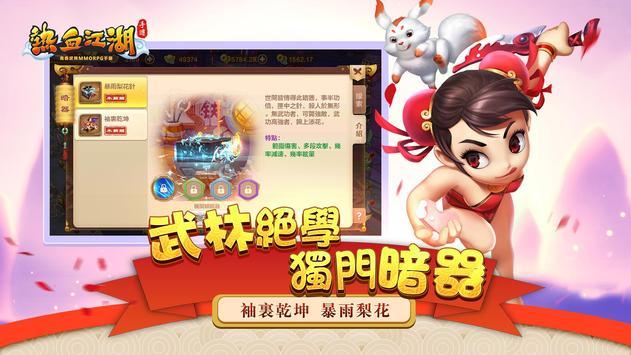 熱血江湖 - 騎戰時代,醉仙狂歌 APK-screenhot