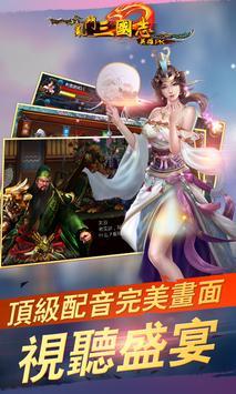 亂鬥三國志(英雄PK 決戰江湖) apk screenshot