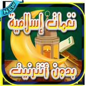 نغمات إسلامية - أناشيد دينية icon