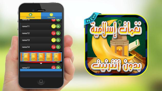 نغمات إسلامية - أناشيد دينية screenshot 1