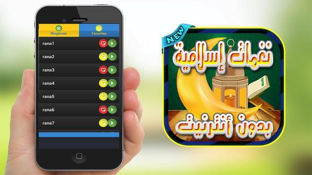 نغمات إسلامية - أناشيد دينية screenshot 2
