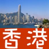游香港 icon