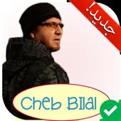 KIF KIF TÉLÉCHARGER GRATUITEMENT MP3 BILAL