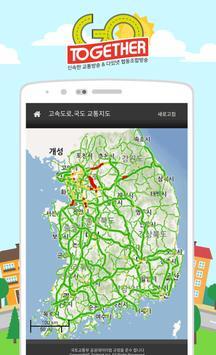 다있넷 협동조합 방송 (실시간 교통방송) screenshot 5