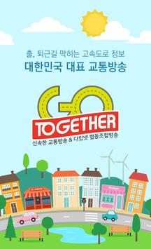 다있넷 협동조합 방송 (실시간 교통방송) poster