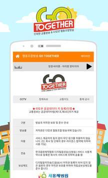 다있넷 협동조합 방송 (실시간 교통방송) screenshot 1