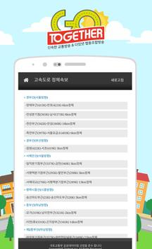 다있넷 협동조합 방송 (실시간 교통방송) screenshot 2
