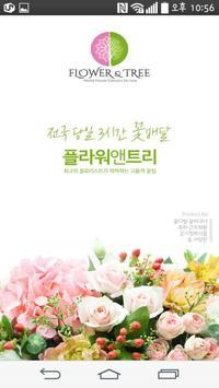 플라워앤트리 (협회인트라넷 체인본부) poster
