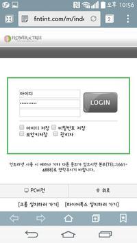 플라워앤트리 (협회인트라넷 체인본부) screenshot 1